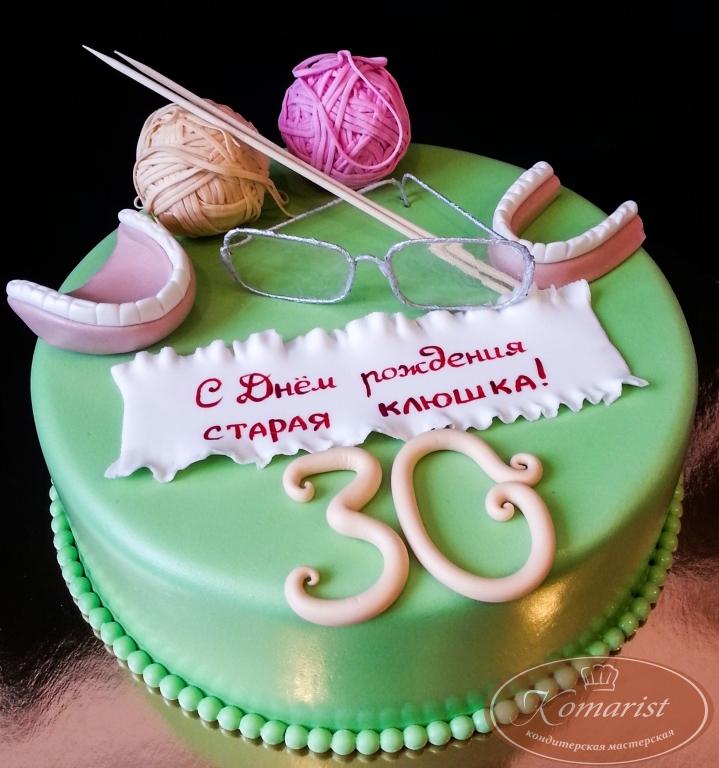 Поздравление на торте с 30 летием